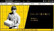ヤマト運輸、TOKIOのCM動画をサイトから削除 山口達也の書類送検受け