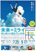 """""""時を越える""""細田守の世界へ!未来のミライ展が7月25日より開催、スタジオ地図SHOPの併設も"""
