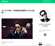 画像:画像は中田敦彦オフィシャルブログ スクリーンショット