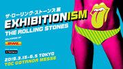 ザ・ローリング・ストーンズ展、6月5日まで会期延長が決定