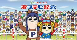 画像:競馬場でポプ子とピピ美が大発生 JRA×ポプテピピックコラボで「ポプテピ記念」開催