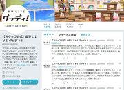 フジテレビ、TOKIO山口達也の被害者とされる番組出演者に多数の取材依頼 批判殺到しツイート削除