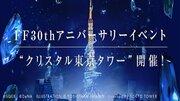 画像:CRYSTAL TOKYO TOWER