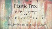 Plastic Tree、ストリーミングライブ『Peep Plastic Partition #9』を有観客&生配信で開催