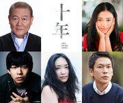 杉咲花&池脇千鶴らが出演! 国際共同プロジェクト『十年』日本版公開へ
