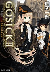 画像:武田日向さんがイラストを手掛けた「GOSICK -ゴシック-」