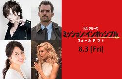 画像:『M:I6』にDAIGOと広瀬アリスが挑む!日本語吹き替え版キャストに決定