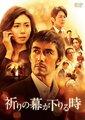 画像:『祈りの幕が下りる時』BD/DVDが8月2日リリース、阿部寛、溝端淳平、福澤克雄監督からコメント到着
