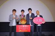 "King & Prince永瀬廉が""せやかて""の正しい使い方をレクチャー、『うちの執事が言うことには』大阪で舞台挨拶"