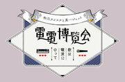 松川ケイスケと真一ジェット(from LACCO TOWER)、チケット制ライブ配信の開催を発表