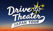 """車から映画を鑑賞する""""ドライブインシアター""""が復活、Drive in Theater Japan Tour開催決定"""
