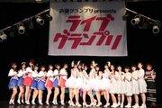 Kleissis、アニ☆ゆめ project、NOW ON AIRがイベントライブでそれぞれの個性を発揮!