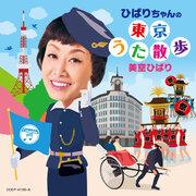 美空ひばり、地名や名所が歌われている作品集『ひばりちゃんの東京うた散歩』がリリースに!