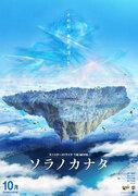 東京が宙に浮く…「モンスト」から生まれた最新3DCGアニメ10月公開決定