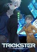 江戸川乱歩「少年探偵団」原案の完全オリジナルアニメ『TRICKSTER』が10月から放送