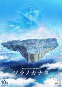 劇場版「モンスターストライク」3DCGアニメ新作が10月公開