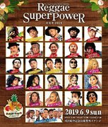 HAN-KUN、RED SPIDER、BESら出演のレゲエフェス『REGGAE SUPER POWER』のチケット発売中!