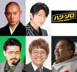 画像:『ハン・ソロ』吹替版カメオ声優に市川海老蔵、及川光博、ミキ・亜生ら