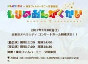 「けものフレンズ」のオーケストラコンサート『もりのおんがくかい』が開催!東京フィルハーモニー交響楽団が演奏