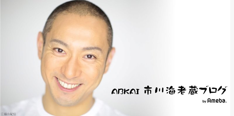 ブログ 市川 海老蔵
