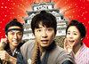 画像:星野源×高橋一生×高畑充希『引っ越し大名!』、北米最大の日本映画祭「JAPAN CUTS」で上映決定