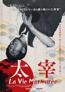 太宰治の文章に影響を受けた7人の日本人の物語『太宰』7月28日公開