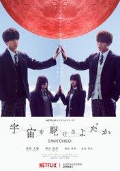 画像:重岡大毅VS神山智洋、Netflix「宇宙を駆けるよだか」予告解禁!主題歌はジャニーズWEST新曲「アカツキ」