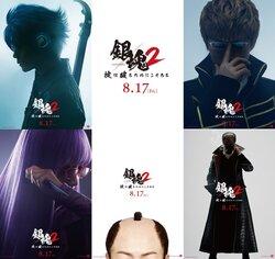 画像:窪田正孝&三浦春馬にGACKTの声も!『銀魂2』新キャラビジュ発表に予想続々