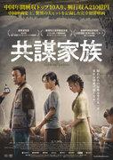 中国年間興収トップ10入りの大ヒット!映画マニアが仕掛けた完全犯罪『共謀家族』7月公開へ