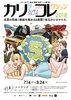 画像:魅惑の映画祭「カリコレ2018」全54作品ラインナップ発表、クロージングは『世界で一番ゴッホを描いた男』