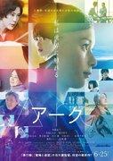 芳根京子主演『Arc アーク』映画ファンから絶大な信頼を得る石川慶監督とは?