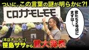 """マキシマム ザ ホルモン2号店のバンド名は""""コロナナモレモモ""""! CDデビューも決定!!"""