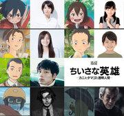 木村文乃「全編、カニ語!?」、坂口健太郎はパパ役!スタジオポノック新作の声優に決定