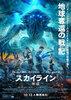 画像:侵略SF『スカイライン』続編が10月に日本上陸!フランク・グリロ、イコ・ウワイスら出演