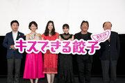 足立梨花×佐野ひなこ×佐藤美希が『キスできる餃子』撮影を回想、監督はパート2に意欲