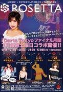 """音楽イベント『ROSETTA』、第三弾のテーマは""""MATSURI""""に決定"""