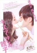 『キスできる餃子』蒼井翔太、江口拓也、大橋彩香らが参加した声優アテレコ特別予告4種