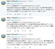 地震被害のSNS投稿を許諾得ず「放送に使用させていただきます」 マスコミの強引な使用許諾に批判殺到