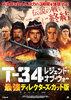 """画像:『T-34 レジェンド・オブ・ウォー』本編尺3時間11分の""""最強ディレクターズ・カット版""""が公開"""