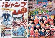 画像:(c)少年ジャンプ創刊号/集英社(c)週刊少年ジャンプ1995年新年3・4合併号/集英社