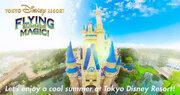空を飛んで夏のディズニーリゾートを体験!初のVRコンテンツ「フライング・サマーマジック!」 が登場
