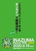 『イナズマロックフェス2020』、月額580円の「サブスクLIVE」にてオンラインでの開催が決定