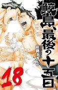 漫画家・佐藤タカヒロさんが41歳で死去 連載中の「鮫島、最後の十五日」は週刊少年チャンピオン33号で最終回