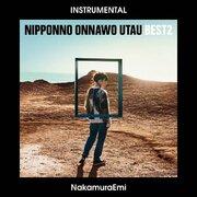 NakamuraEmi、最新アルバム『NIPPONNO ONNAWO UTAU BEST2』のインストver.を七夕に配信リリース