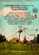 『New Acoustic Camp 2017』にハナレグミ、近藤房之助、カミアワズ出演決定