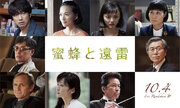 松岡茉優主演『蜜蜂と遠雷』に臼田あさ美、福島リラ、片桐はいり、鹿賀丈史ら出演