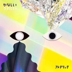 画像:フレデリック、ニューシングルのジャケ写&特典ビジュアル公開