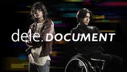 画像:山田孝之×菅田将暉「dele」撮影現場の裏側を追ったドキュメンタリー配信決定