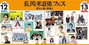 『長岡米百俵フェス』に日向坂46、きゃりー、天月-あまつき-ら出演