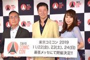 「東京コミコン2019」セバスチャン・スタン、オーランド・ブルーム、ルパート・グリントの来日が決定